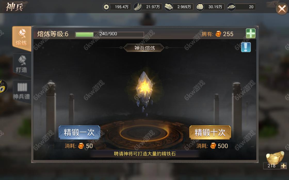 《正统霸业3D》神兵台系统介绍