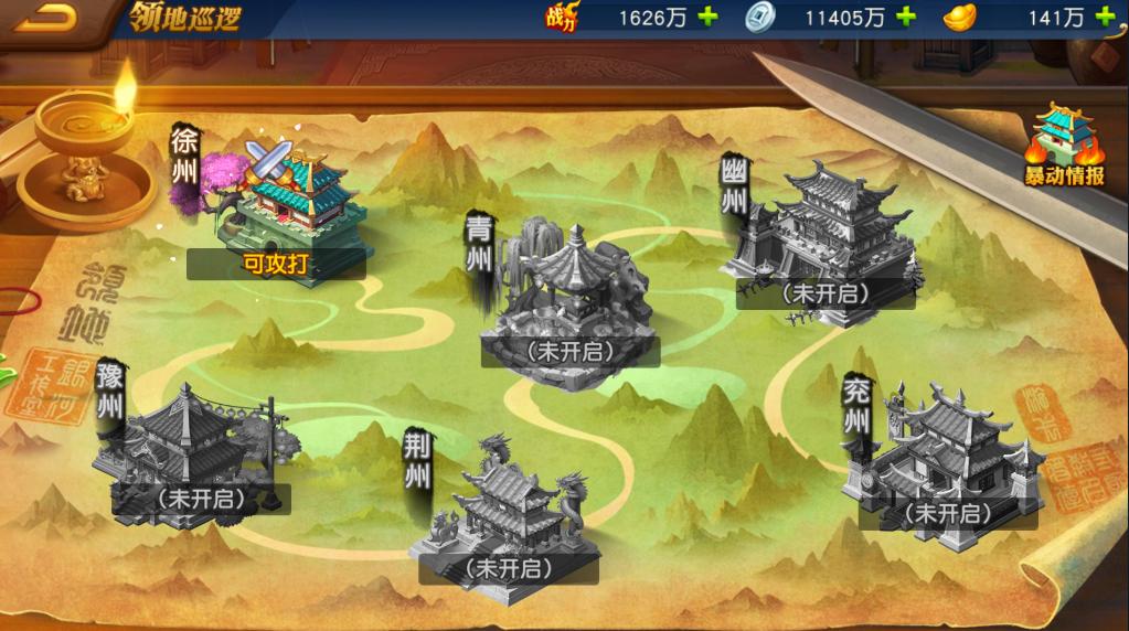 6kw《三国志名将令》领地巡逻玩法介绍
