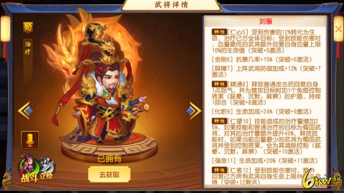 三国英雄录后期最强治疗武将刘备介绍 红将刘备技能特性神兵介绍