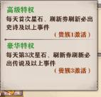 苍蓝断章特权说明.png