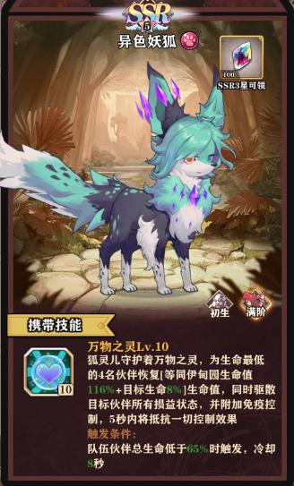 苍蓝断章异色妖狐.png