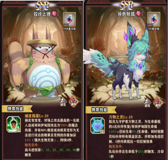 苍蓝断章宠物异色妖狐和狡诈之狸.png