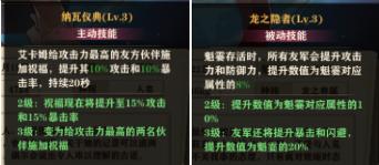 苍蓝断章爱卡木和魅霎技能说明.png