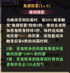 苍蓝断章幽戏被动技能说明.png