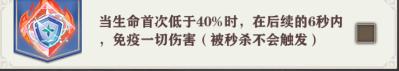 前排辅助特技说明.png