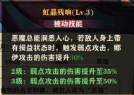 苍蓝断章娜依技能虹残响晶.png