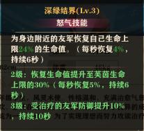 苍蓝断章芙茵怒气技能.png