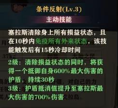苍蓝断章塞拉斯技能条件反射说明.jpg