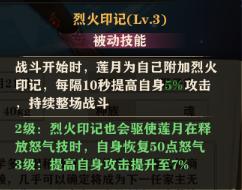 苍蓝断章莲月技能烈火印记.png