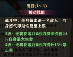 苍蓝断章莲月技能鬼目.png
