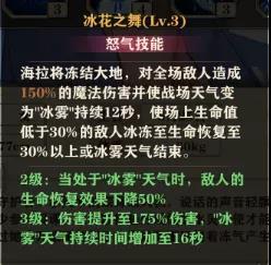 苍蓝断章海拉怒气技能.jpg