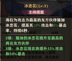 苍蓝断章海拉技能冰恋花.png