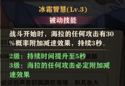 苍蓝断章海拉被动技能.png