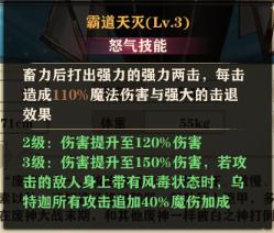 苍蓝断章乌特迦怒气技能.png