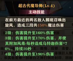 苍蓝断章超古代魔导师.png