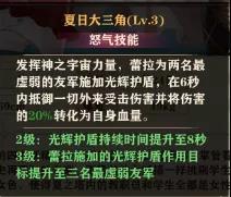 苍蓝断章蕾拉怒气技能.jpg