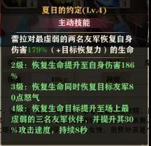 苍蓝断章蕾拉技能夏日的约定.jpg