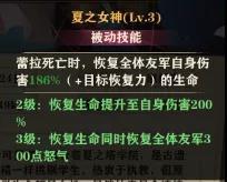 苍蓝断章蕾拉技能夏之女神.jpg