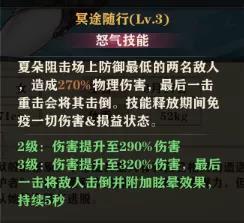 《圣剑誓约》夏朵怒气技能.jpg
