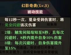 《圣剑誓约》夏朵幻影奇袭.jpg
