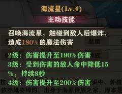 《圣剑誓约》霜星的主动技能.jpg
