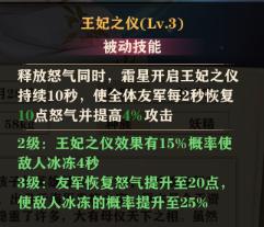 《圣剑誓约》霜星技能王妃之仪.png