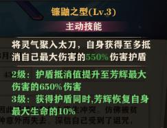 苍蓝断章芳辉技能镰鼬之型.png