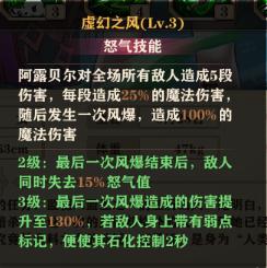 苍蓝断章阿露贝尔怒气技能.png