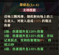 苍蓝断章阿露贝尔主动技能.png
