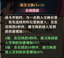 苍蓝断章莱姆技能液态交换.png
