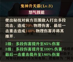 苍蓝断章式鬼怒气技能.png