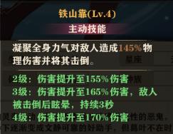 苍蓝断章式鬼主动技能.png
