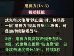 苍蓝断章式鬼技能鬼神力.jpg
