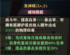 苍蓝断章式鬼技能鬼神啸.png