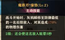 苍蓝断章灰鸦技能魔葬刃*憧憬.png