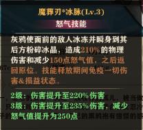 苍蓝断章灰鸦怒气技能.png