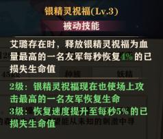 苍蓝断章艾璐技能银精灵祝福.png