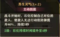 苍蓝断章英雄伙伴阿玛娜技能苏生灵气.jpg