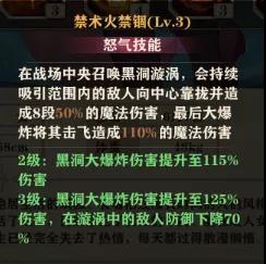 苍蓝断章葛叶怒气技能.jpg