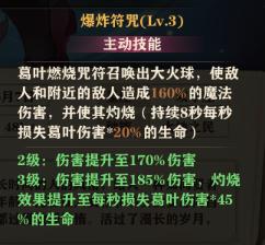 苍蓝断章葛叶技能爆炸符咒.png