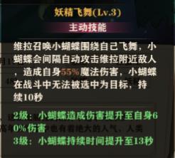 苍蓝断章维拉技能妖精飞舞.png
