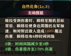 苍蓝断章维拉技能自然化身.png