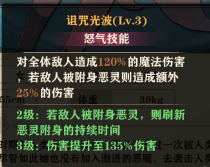 苍蓝断章阿克妮西雅怒气技能.png