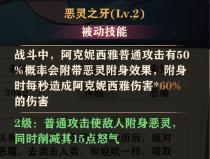 苍蓝断章阿克妮西雅技能恶灵之牙.png
