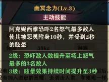 苍蓝断章阿克妮西雅技能幽冥念力.jpg