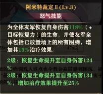 苍蓝断章英雄伙伴怒气技能.jpg