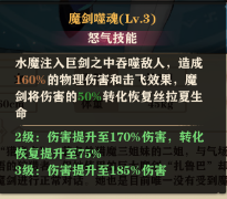 苍蓝断章丝拉夏怒气技能.png