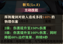 苍蓝断章丝拉夏主动技能斩灭.png