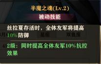 苍蓝断章丝拉夏技能半魔之魂.png