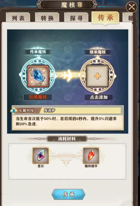 苍蓝断章魔核传承.jpg